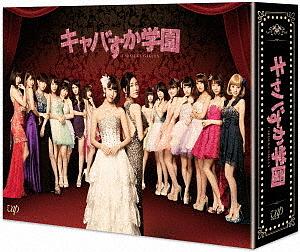 キャバすか学園 DVD-BOX/AKB48/他【1000円以上送料無料】