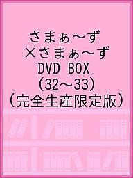 さまぁ~ず×さまぁ~ず DVD BOX(32~33)(完全生産限定版)/さまぁ~ず(大竹一樹・三村マサカズ)【1000円以上送料無料】