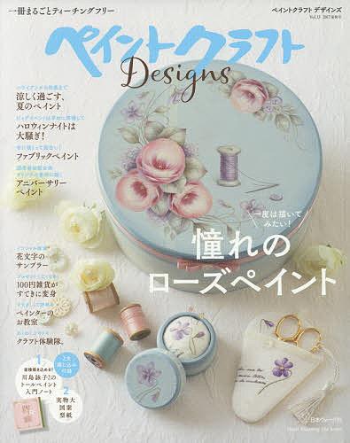 Heart Warming Life Series 新発売 2017夏秋号 ペイントクラフトDesigns 販売期間 限定のお得なタイムセール Vol.13 1000円以上送料無料