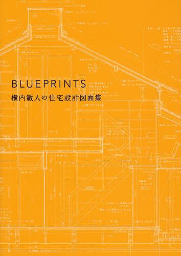 BLUEPRINTS 横内敏人の住宅設計図面集/横内敏人【1000円以上送料無料】