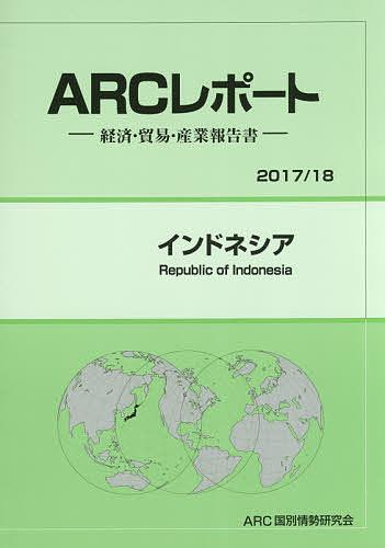 インドネシア 2017/18年版/ARC国別情勢研究会【1000円以上送料無料】