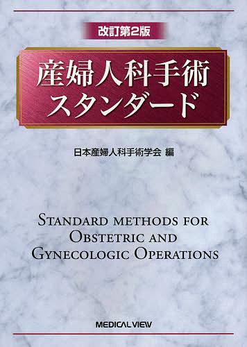 産婦人科手術スタンダード/日本産婦人科手術学会【1000円以上送料無料】