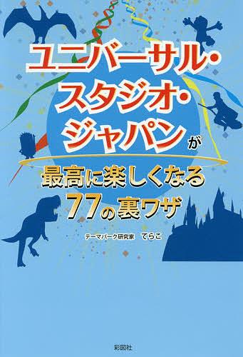 公式通販 ユニバーサル スタジオ ジャパンが最高に楽しくなる77の裏ワザ 1000円以上送料無料 激安 激安特価 送料無料 てらこ
