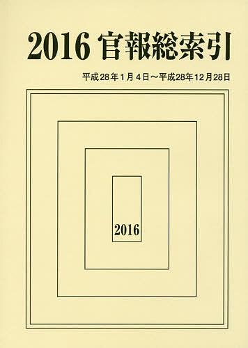 官報総索引 2016/官報調査会【1000円以上送料無料】