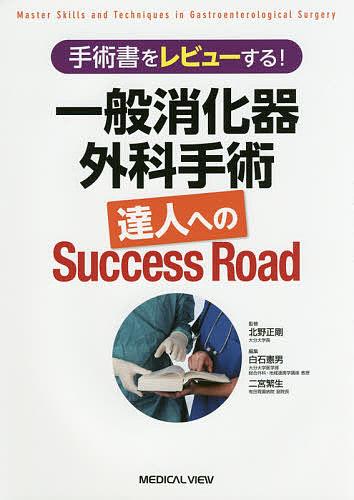 一般消化器外科手術達人へのSuccess Road 手術書をレビューする!/北野正剛/白石憲男/二宮繁生【1000円以上送料無料】