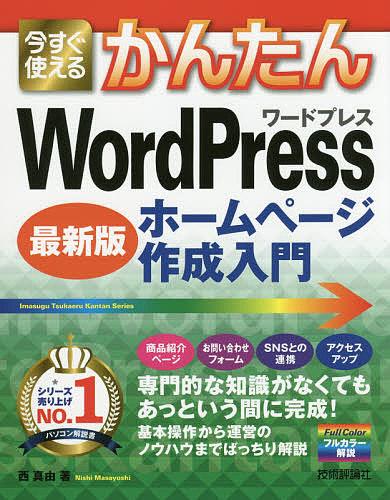 Imasugu Tsukaeru Kantan Series 今すぐ使えるかんたんWordPressホームページ作成入門 最新版/西真由【1000円以上送料無料】