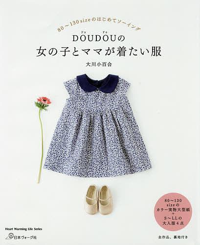 信頼 DOUDOUの女の子とママが着たい服 80~130sizeのはじめてソーイング 1000円以上送料無料 在庫一掃 大川小百合