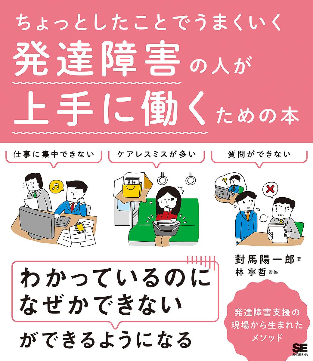 安売り ちょっとしたことでうまくいく発達障害の人が上手に働くための本 對馬陽一郎 1000円以上送料無料 林寧哲 出色