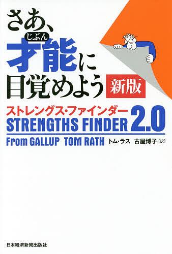 さあ 才能 引き出物 じぶん に目覚めよう ストレングス ラス 1000円以上送料無料 古屋博子 ファインダー2.0 トム 売店