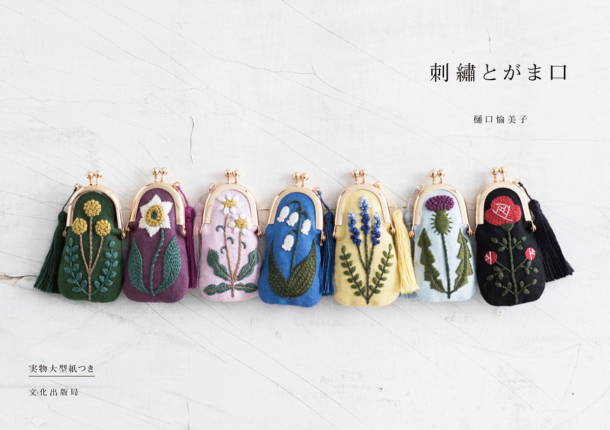 刺繍とがま口/樋口愉美子【1000円以上送料無料】