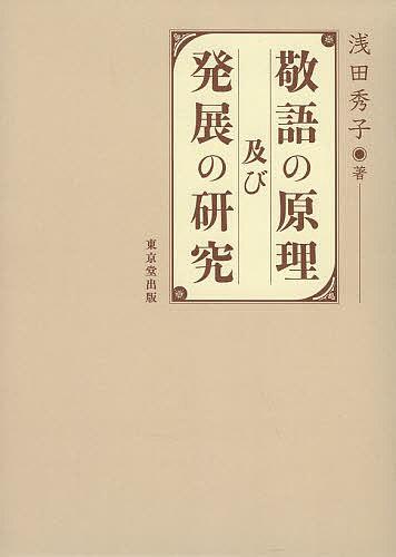 敬語の原理及び発展の研究/浅田秀子【1000円以上送料無料】