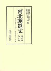南北朝遺文 関東編第7巻【1000円以上送料無料】