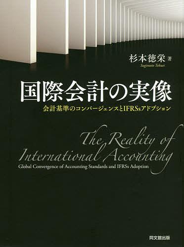 国際会計の実像 会計基準のコンバージェンスとIFRSsアドプション/杉本徳栄【1000円以上送料無料】