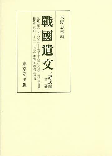戰國遺文 三好氏編第3巻【1000円以上送料無料】