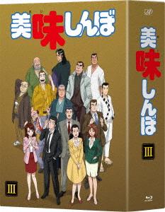 美味しんぼ Blu-ray BOX III(Blu-ray Disc)【1000円以上送料無料】