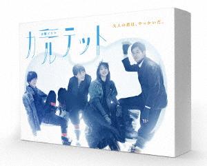 カルテット DVD-BOX/松たか子【1000円以上送料無料】