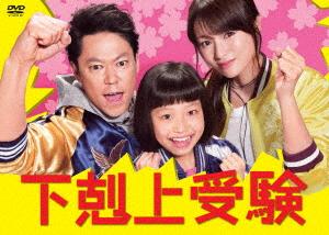 下剋上受験 DVD-BOX/阿部サダヲ【1000円以上送料無料】
