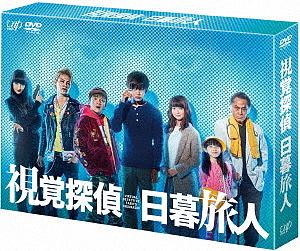 視覚探偵 日暮旅人 DVD-BOX/松坂桃李【1000円以上送料無料】