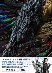 絶狼<ZERO>-DRAGON BLOOD- DVD BOX/藤田玲【1000円以上送料無料】