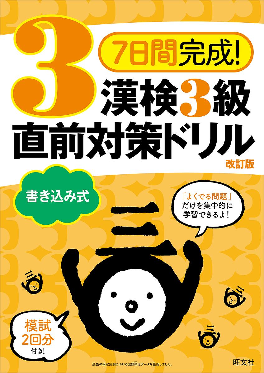 1着でも送料無料 7日間完成 漢検3級書き込み式直前対策ドリル 人気激安 1000円以上送料無料