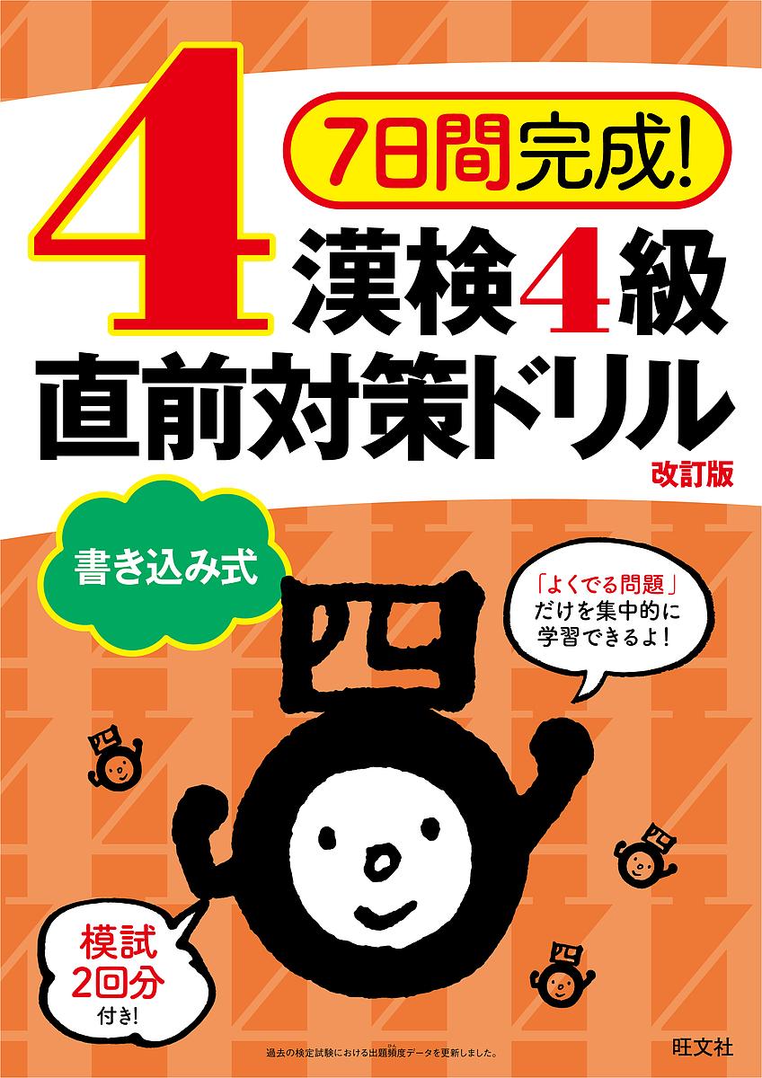 日本正規代理店品 訳あり 7日間完成 漢検4級書き込み式直前対策ドリル 1000円以上送料無料