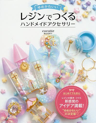 ゆめかわいいレジンでつくるハンドメイドアクセサリー [宅送] 尾山花菜子 買取 1000円以上送料無料
