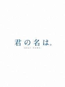 君の名は。コレクターズ・エディション4K Ultra HD Blu-ray同梱(初回生産限定版)(Blu-ray Disc)/君の名は。【1000円以上送料無料】