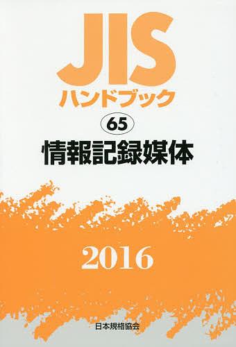 JISハンドブック 情報記録媒体 2016/日本規格協会【1000円以上送料無料】