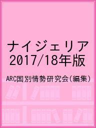 ナイジェリア 2017/18年版/ARC国別情勢研究会【1000円以上送料無料】