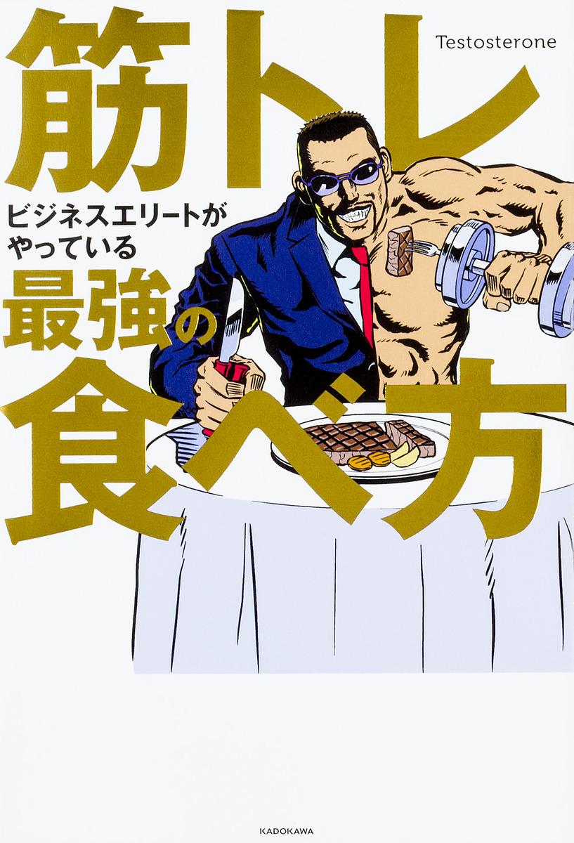 高額売筋 筋トレビジネスエリートがやっている最強の食べ方 大人気! Testosterone 1000円以上送料無料