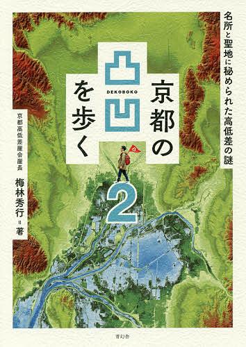 京都の凸凹を歩く 2 梅林秀行 1000円以上送料無料 定価の67%OFF 贈物 旅行