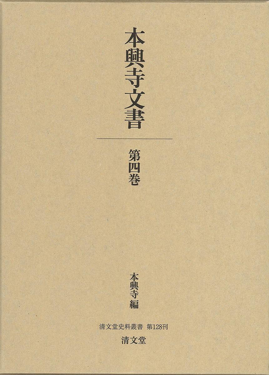 本興寺文書 第4巻/本興寺【1000円以上送料無料】