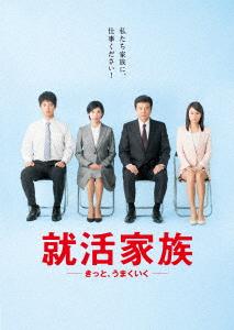 就活家族~きっと、うまくいく~ DVD-BOX/三浦友和【1000円以上送料無料】