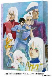 聖戦士ダンバイン Blu-ray BOXI(特装限定版)(Blu-ray Disc)/ダンバイン【1000円以上送料無料】