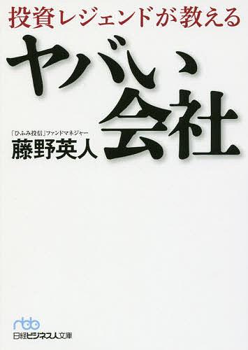 日経ビジネス人文庫 スーパーセール 奉呈 ふ11-1 投資レジェンドが教えるヤバい会社 1000円以上送料無料 藤野英人