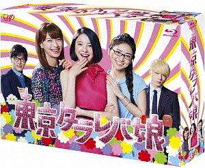 東京タラレバ娘 Blu-ray BOX(Blu-ray Disc)/吉高由里子【1000円以上送料無料】
