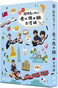 超特急と行く!食べ鉄の旅 台湾編 Blu-ray BOX(Blu-ray Disc)/超特急【1000円以上送料無料】