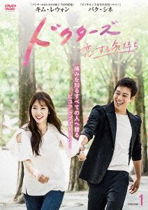 ドクターズ~恋する気持ち DVD-BOX1/キム・レウォン/パク・シネ【1000円以上送料無料】