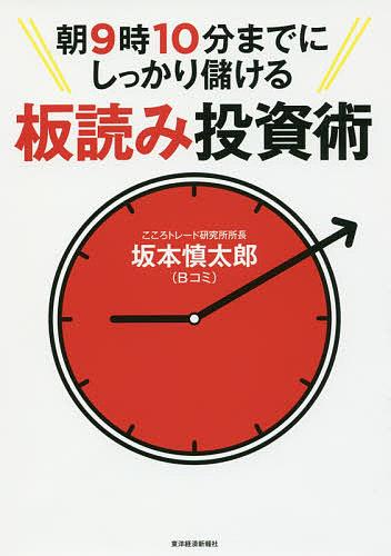 朝9時10分までにしっかり儲ける板読み投資術 本物 40%OFFの激安セール 坂本慎太郎 1000円以上送料無料