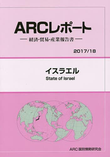 イスラエル 2017/18年版/ARC国別情勢研究会【1000円以上送料無料】