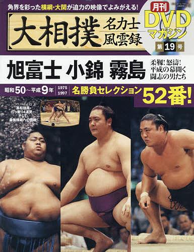海外輸入 分冊百科シリーズ 大相撲名力士風雲録 19 宅送 1000円以上送料無料