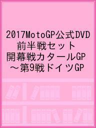 2017MotoGP公式DVD 前半戦セット 開幕戦カタールGP~第9戦ドイツGP【1000円以上送料無料】