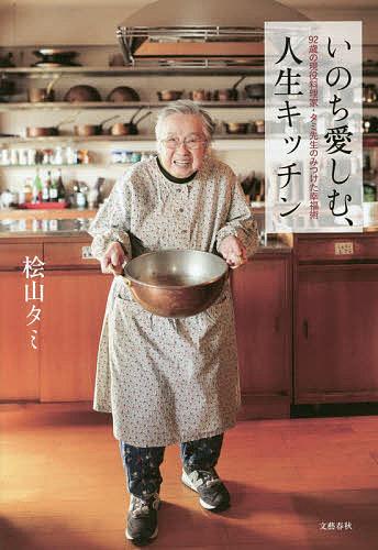 いのち愛しむ 人生キッチン 92歳の現役料理家 1000円以上送料無料 格安店 桧山タミ タミ先生のみつけた幸福術 使い勝手の良い