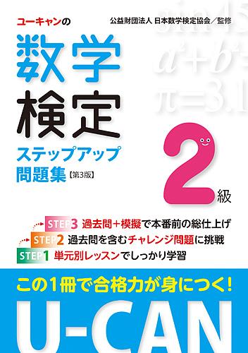 ユーキャンの数学検定ステップアップ問題集2級 ユーキャン数学検定試験研究会 1000円以上送料無料 販売 日本数学検定協会 最安値
