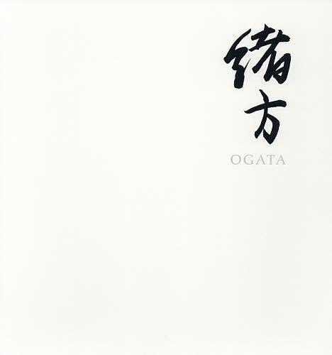 緒方 野趣と料理/緒方俊郎/越田悟全【1000円以上送料無料】