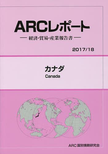 カナダ 2017/18年版/ARC国別情勢研究会【1000円以上送料無料】