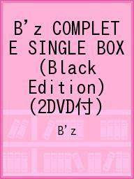 B'z COMPLETE SINGLE BOX(Black Edition)(2DVD付)/B'z【1000円以上送料無料】