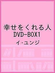 幸せをくれる人 DVD-BOX1/イ・ユンジ【1000円以上送料無料】