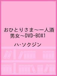 おひとりさま~一人酒男女~DVD-BOX1/ハ・ソクジン【1000円以上送料無料】