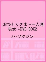 おひとりさま~一人酒男女~DVD-BOX2/ハ・ソクジン【1000円以上送料無料】
